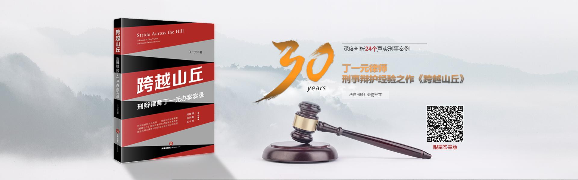 广州刑事大律师